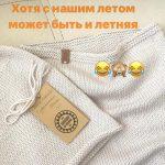 Вязанный комплект от Olchik.Knits у покупателя